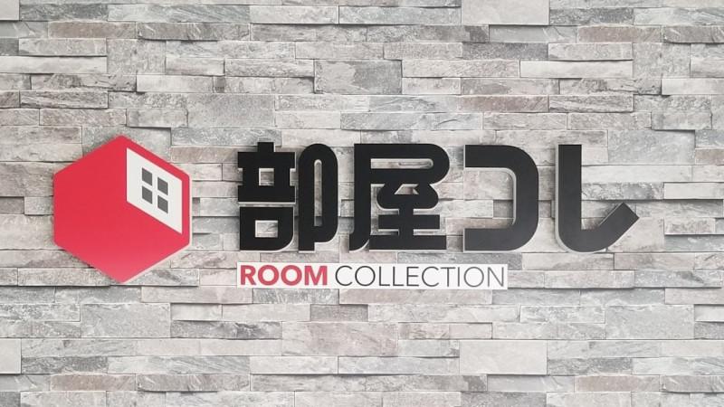 部屋コレのロゴ