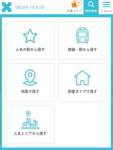 クロスハウスの物件検索画面