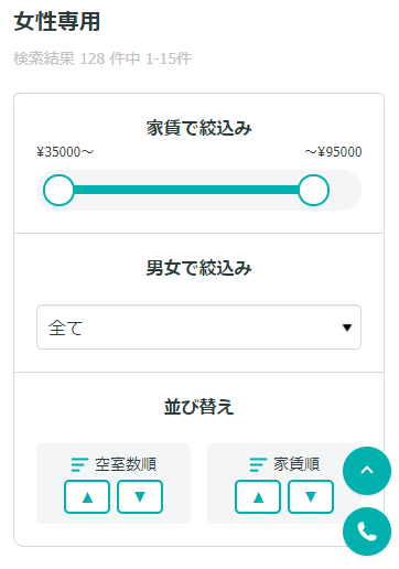 検索結果のソート画面