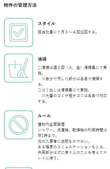 物件の管理情報