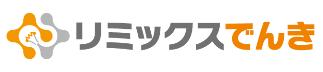 リミックスでんきのロゴ