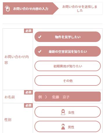 問い合わせフォームの画面