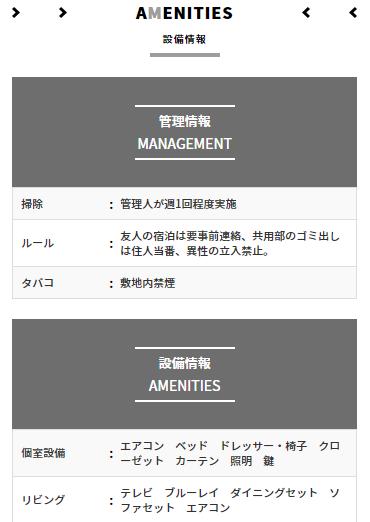 設備情報画面