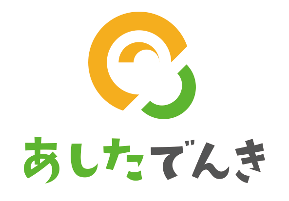 あしたでんきのロゴ
