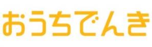 おうちでんきのロゴ