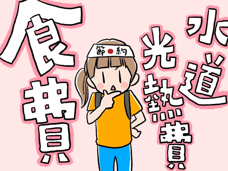 節約を考える女の子のイラスト