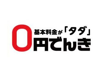 0円でんきのロゴ