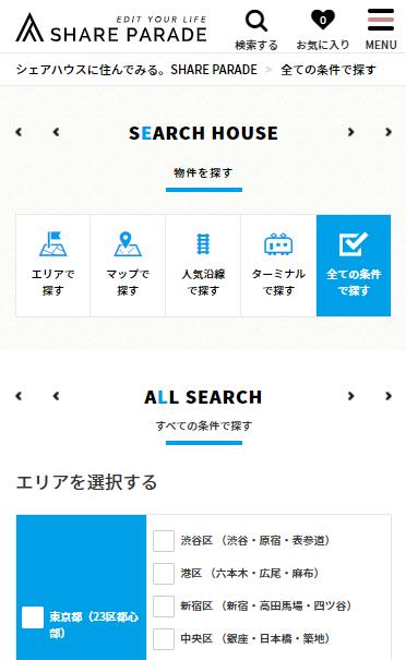 検索画面のトップ