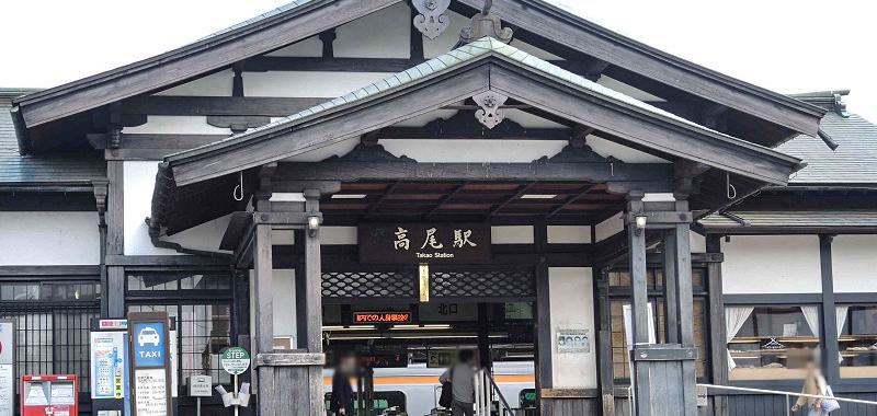 高尾駅の外観