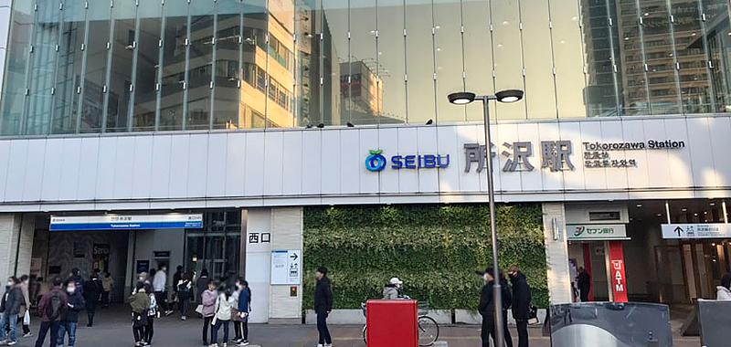 所沢駅の外観