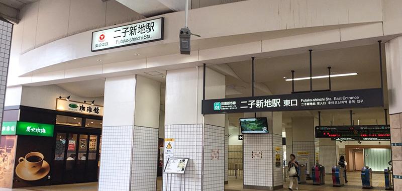 二子新地駅の外観