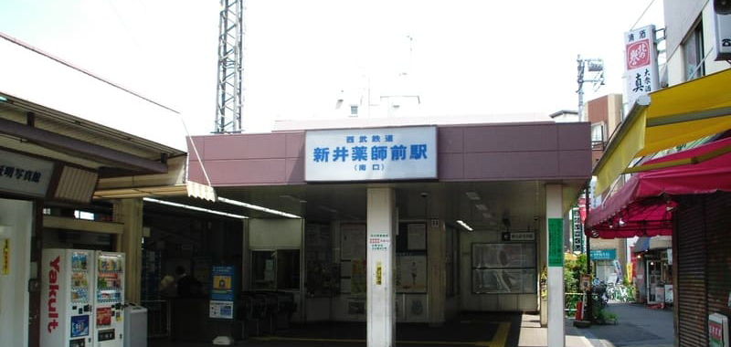 新井薬師前駅の外観