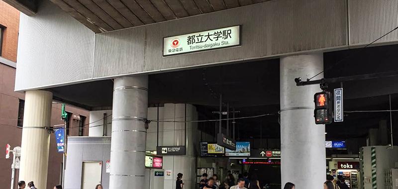 都立大学駅の外観