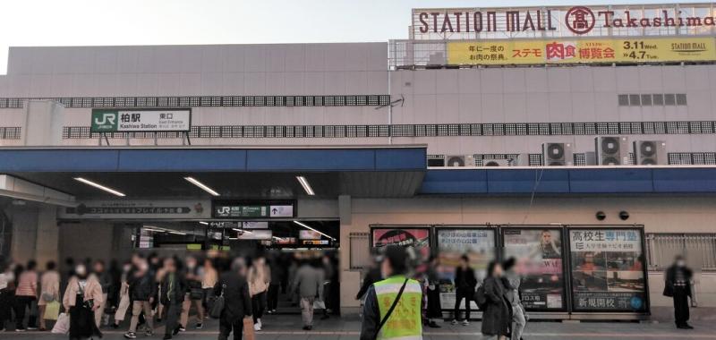 柏駅の外観