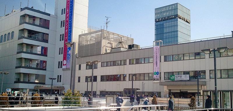 松戸駅の外観