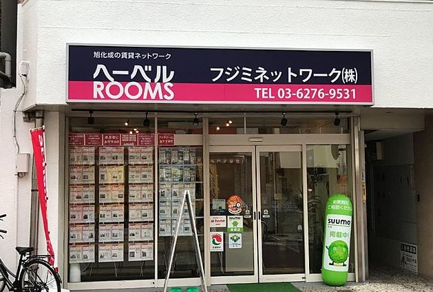 フジミネットワークの店舗写真