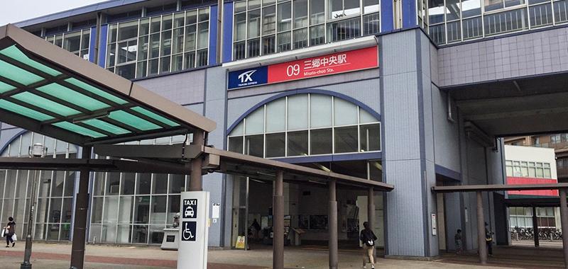 三郷中央駅の外観