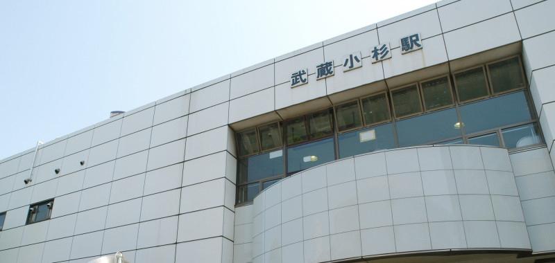 武蔵小杉駅の外観