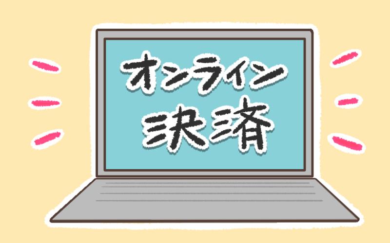 オンライン決済