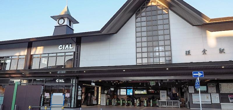 鎌倉駅の外観