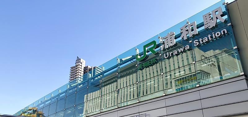 浦和駅の外観
