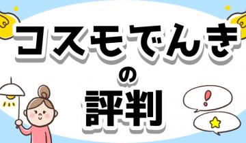 「コスモでんき 評判」のアイキャッチ