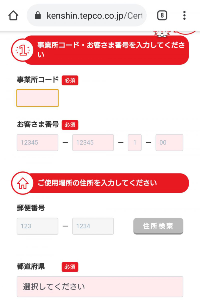 東電Web検針票の照会画面