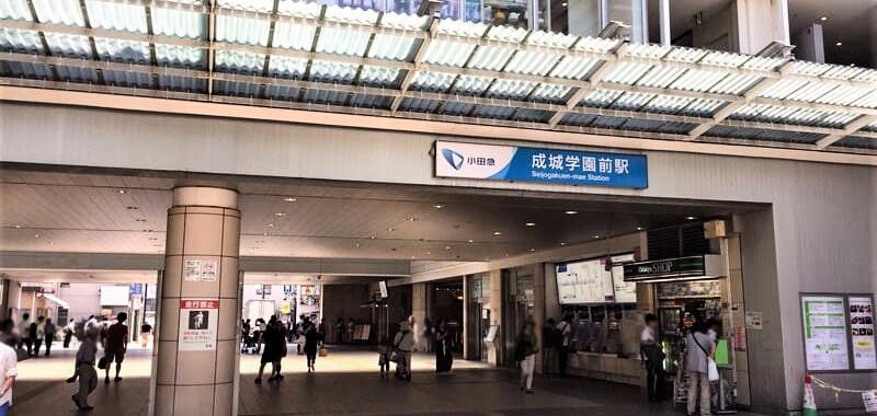 成城学園前駅の外観