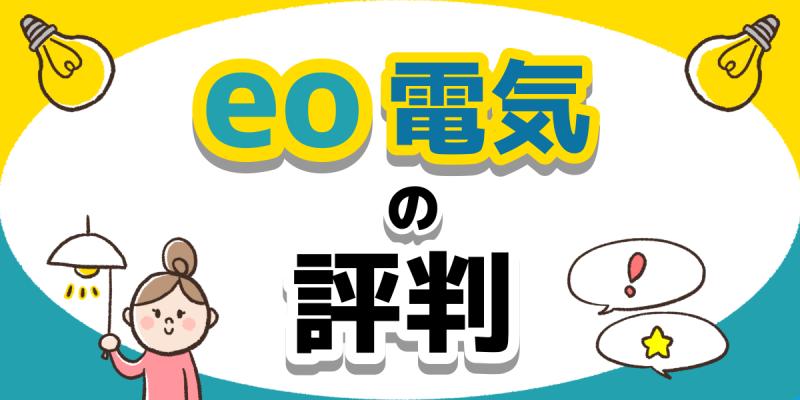 「eo電気 評判」のアイキャッチ
