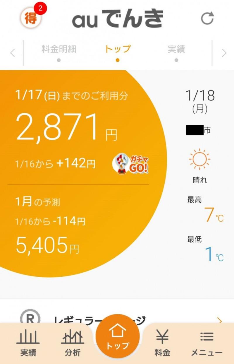 auでんきアプリトップ画面