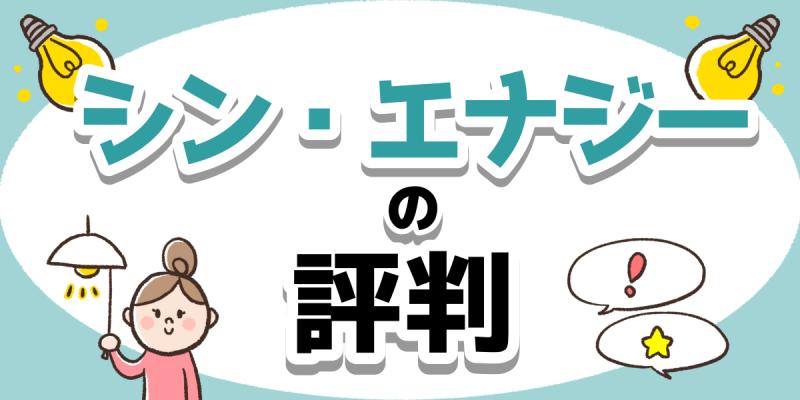 「シン・エナジー 評判」のアイキャッチ