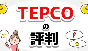 「TEPCO 評判」のアイキャッチ