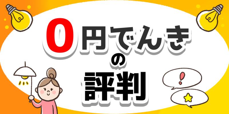 「0円でんき 評判」のアイキャッチ