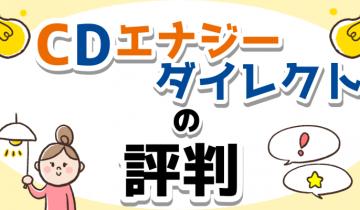 「CDエナジーダイレクト 評判」のアイキャッチ
