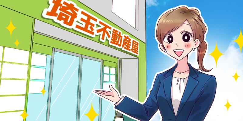 埼玉の評判が良いおすすめの不動産屋ランキングのアイキャッチ