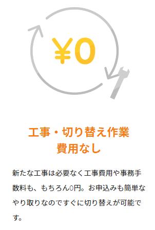 ヱビス電力は0円で乗り換えられる