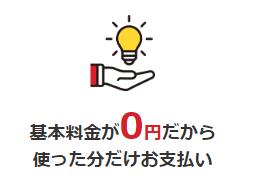 Japan電力は基本料金0円