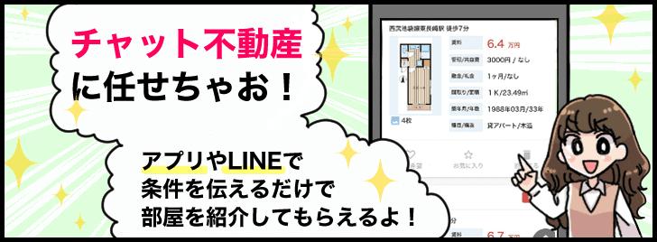 イエプラ紹介漫画2
