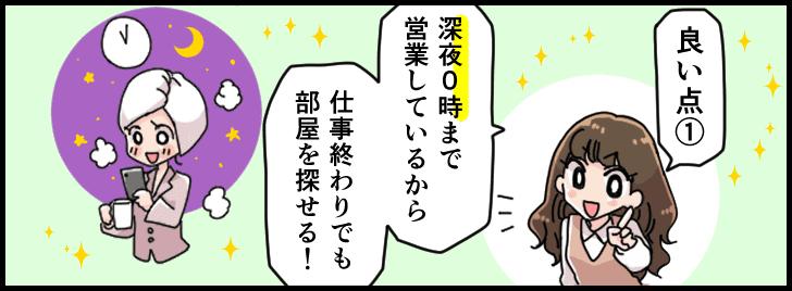 イエプラ紹介漫画3