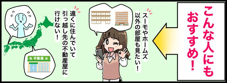 イエプラ紹介漫画5