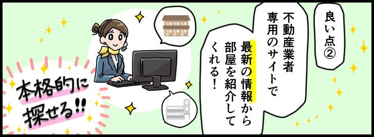 イエプラ紹介漫画4