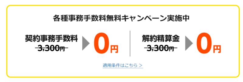 各種手数料が0円になるキャンペーンを開催している
