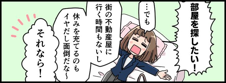 イエプラ紹介漫画1