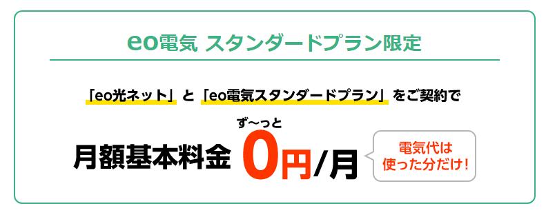 eo光ネットとセットで基本料金が0円になる