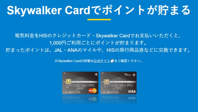 Skywalker Cardのポイントが貯まる