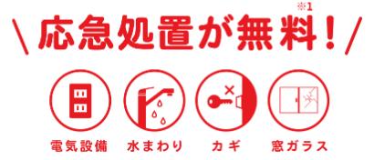 TEPCOは駆けつけサポートがしっかりしている