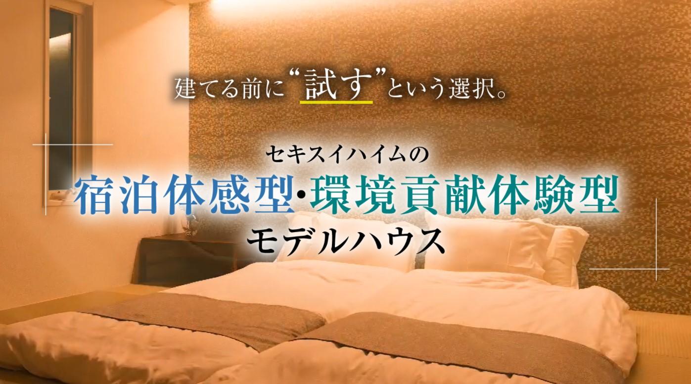 宿泊体感型・環境貢献体験型モデルハウス