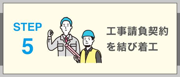 ステップ5工事請負契約を結び着工する