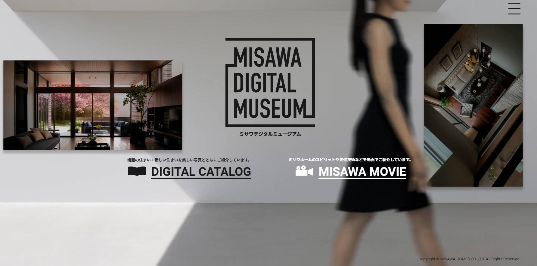 ミサワデジタルミュージアム