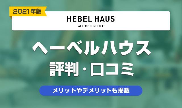 ヘーベルハウス 評判